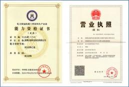 电力保温防腐工程 筑炉公司营业执照